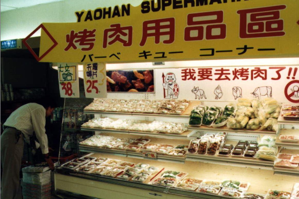90年代初期,台灣的超市已經出現「秋節烤肉特區」,把多種烤肉食材放在一起促銷。/...