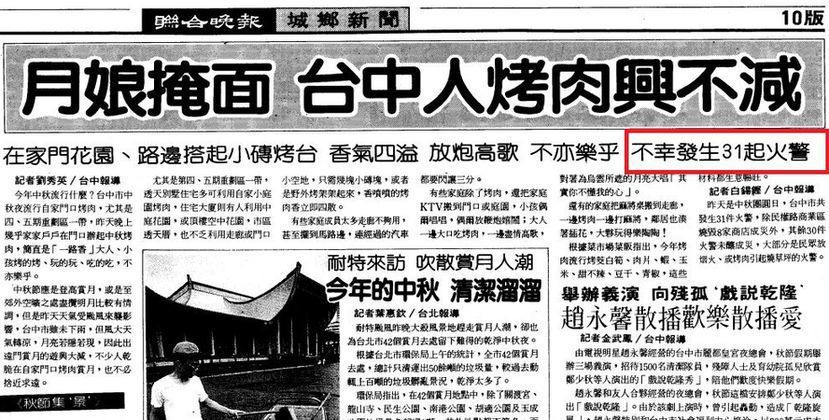 【1991-09-23/聯合晚報/10版】