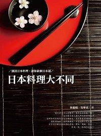 .書名:《日本料理大不同:細說日本料理 讓你做個日本通》.作者:林麗娟、吳寧真....