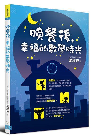 書名:《晚餐後,幸福的數學時光》作者:梁淑坤出版社:格子外面出版日期...