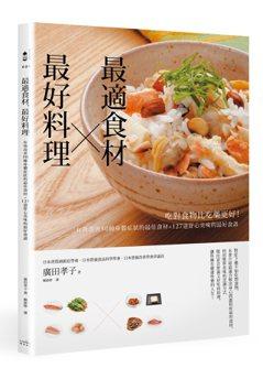 .書名:最適食材,最好料理:吃對食物比吃藥更好!.作者:廣田孝子.譯者:...