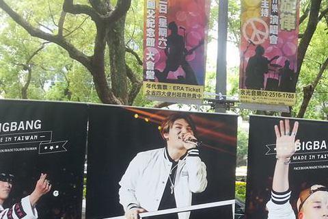 韓國團體BIGBANG24日至27日來台開唱,吸引眾多粉絲到場應援觀看,但今年演唱會主辦單位卻頻頻爆出糾紛,甚至傳出主辦單位不但沒收後援會製作的看板,事後還看板其販售與他人,讓後援會粉絲非常生氣。臉...