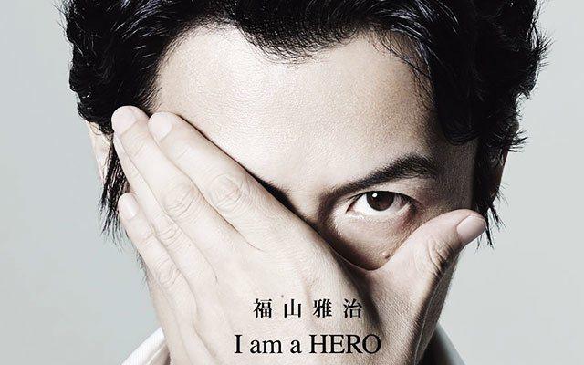 圖片來源/ 福山雅治官網