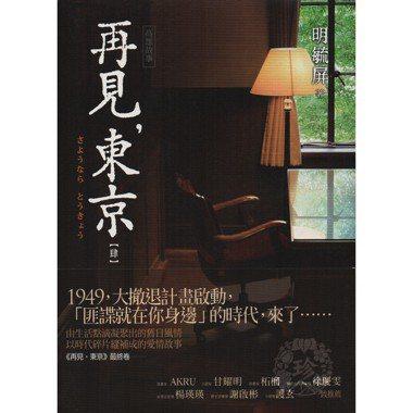 《高雄故事:再見,東京》。 圖/蓋亞出版