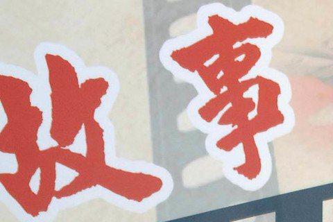 號稱「越南林志玲」的海倫清桃1日出席華視「職訓小故事-生命勵劇場」宣傳活動,她在其中「甲你牽牢牢」的單元劇中,與劉至翰飾演夫妻,活動現場還不避諱嘴對嘴接吻。劇中再度詮釋越南配偶,遠嫁台灣努力融入新環...
