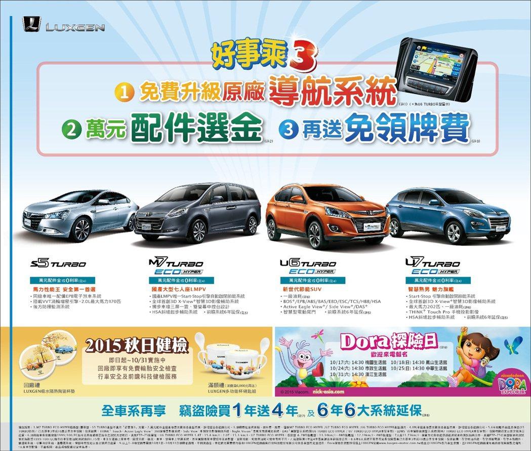 除了各式車款優惠之外,LUXGEN本月也推出「DORA探險日」活動。 Luxge...