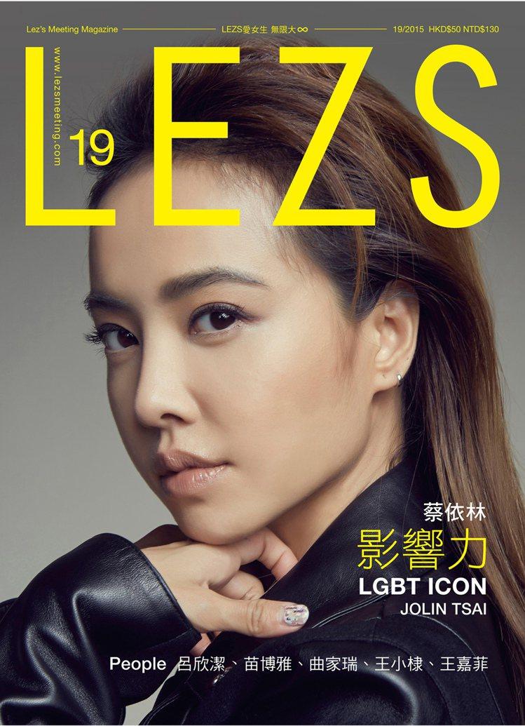 蔡依林(Jolin)登上全亞洲最具影響力的女同志雜誌《LEZS》封面,暢談女性與...