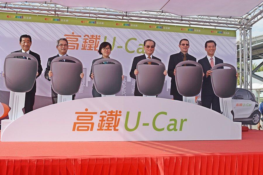 易遊網在台南高鐵站發表全新的台南旅遊租車服務「高鐵U-Car」,台灣賓士總裁邁肯...