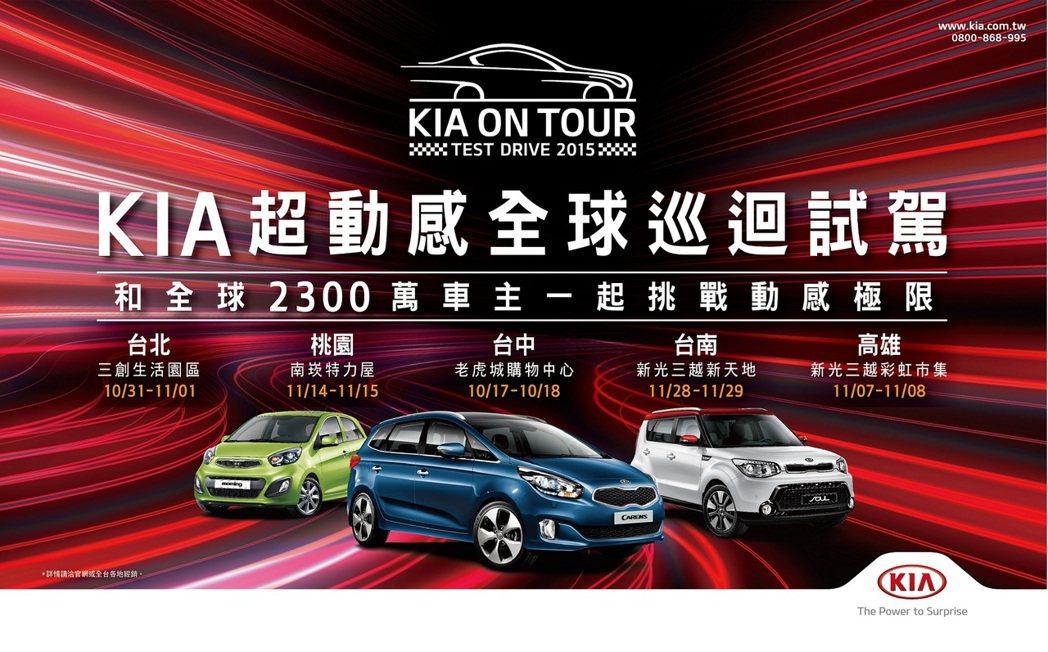「KIA ON TOUR超動感全球巡迴試駕」即日起正式抵台! KIA提供