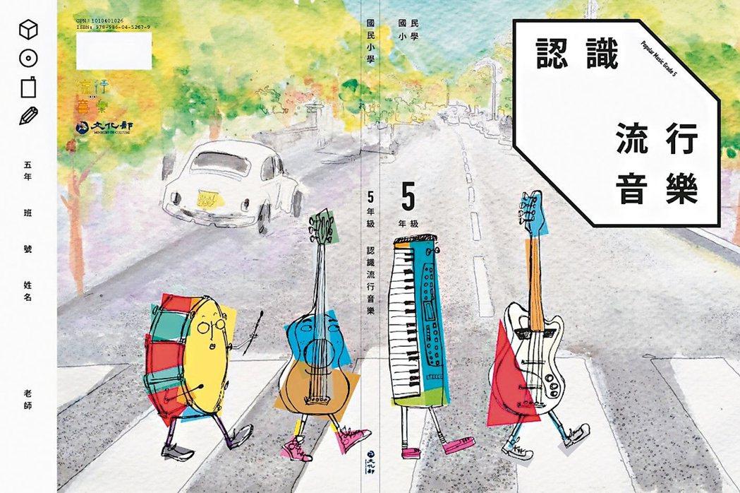 國小流行音樂輔助教材的包裝,由英國倫敦藝術大學畢業的鄒曉葦設計,圖為四種樂器仿效...