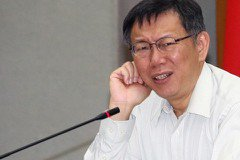柯P必須補上的民主課:有任期選舉對台灣政治是傷害嗎?