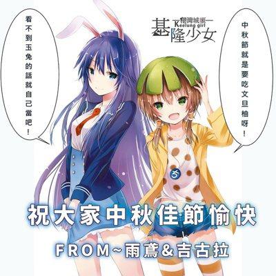 廖志祥等人創作的「基隆少女」,造型可愛,融入基隆特色,很受歡迎。 圖/廖志祥提供