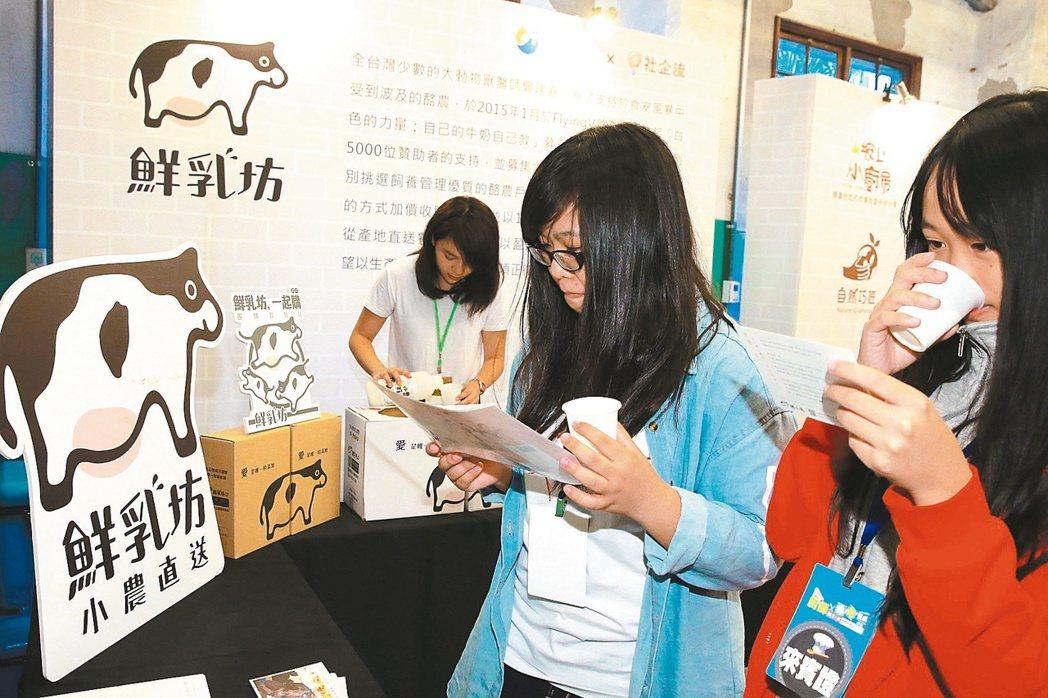 聯合報系願景工程上午在松山文創舉辦「明日廚師.翻轉餐桌論壇」,場外有「選物市集」...