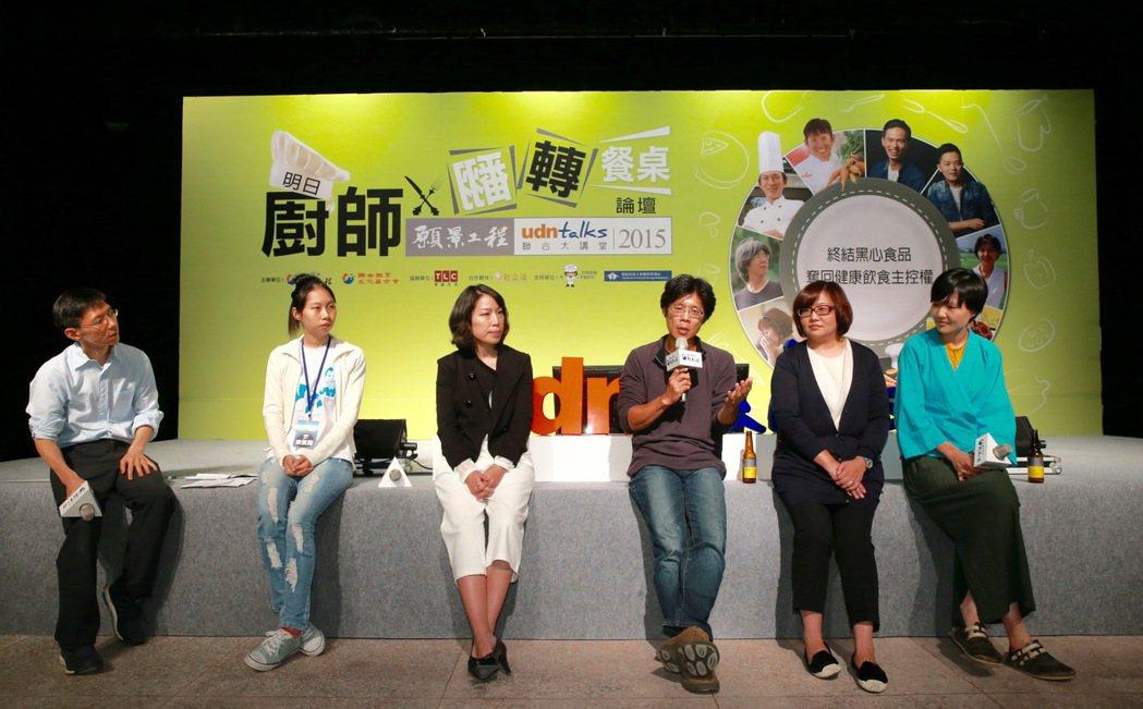 聯合報系願景工程昨天在松山文創舉辦「明日廚師‧翻轉餐桌論壇」,主持人王文華(左一...
