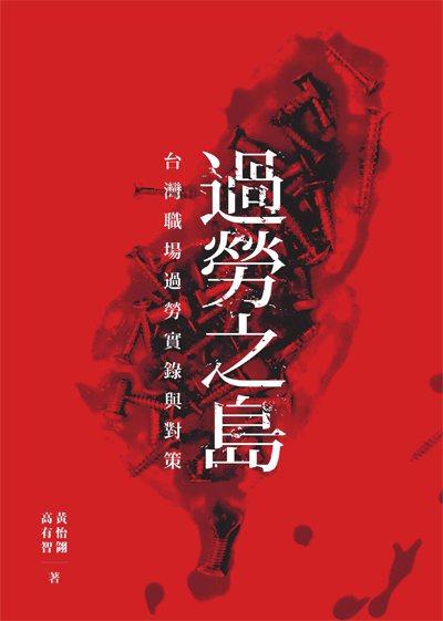 書名:《過勞之島:台灣職場過勞實錄與對策》作者:黃怡翎、高有智出版社:社...