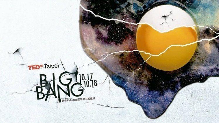 TEDxTaipei 2015年會Big Bang 主視覺。圖片提供:TEDxT...