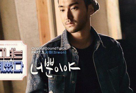 由韓國男子組合SUPER JUNIOR成員始源演唱的電視劇《她很漂亮》OST《只有你》在22日零時公開,席捲各大音源榜單的好成績為始源和《她很漂亮》的超高人氣立證。歌曲《只有你》是一首感性的抒情...