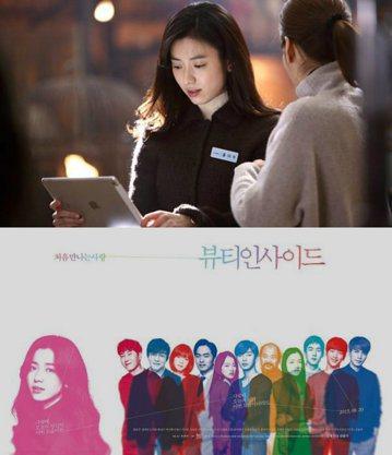 今年8月在韓國上映,吸引200萬人觀看的電影《Beauty Inside》將拍中文版。《Beauty Inside》由白宗烈執導,演員陣容十分強大,主演是韓孝珠,與她搭戲的包括李凡秀、樸信惠、樸...
