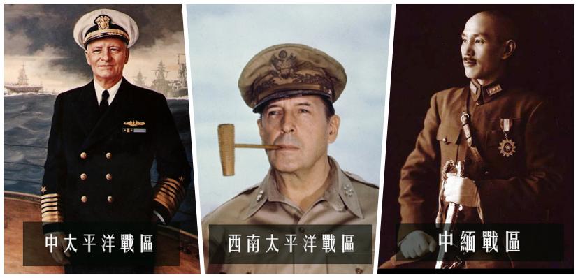 美軍將太平洋戰線分為三大戰區:「中太平洋戰區」(指揮官為海軍上將尼米茲)、「西南...