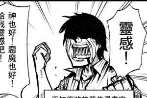 【拳師打專欄】漫畫家的休刊理由千奇百怪