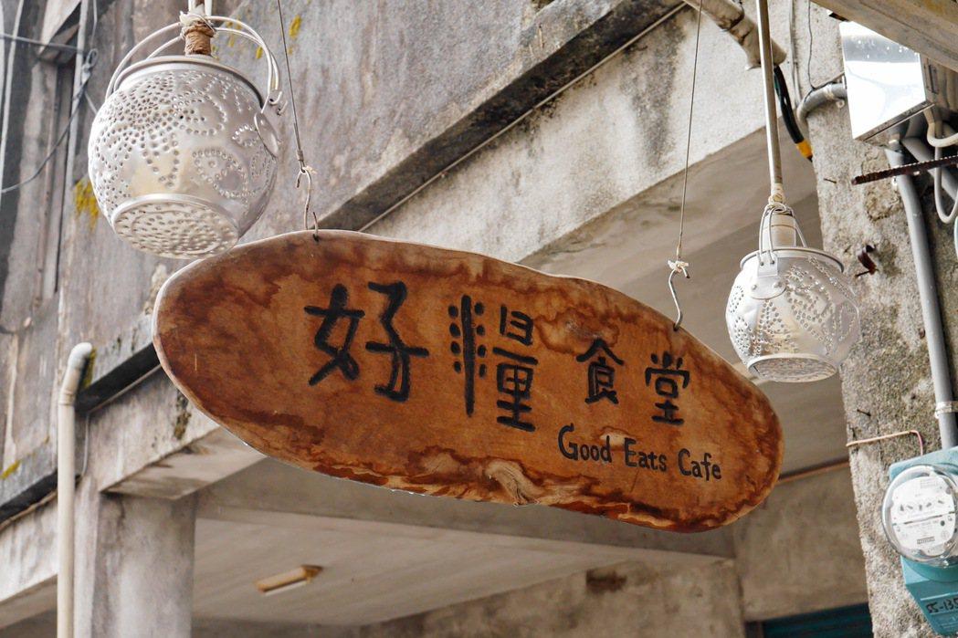 主打安心食材的好糧食堂。 記者陳威任/攝影