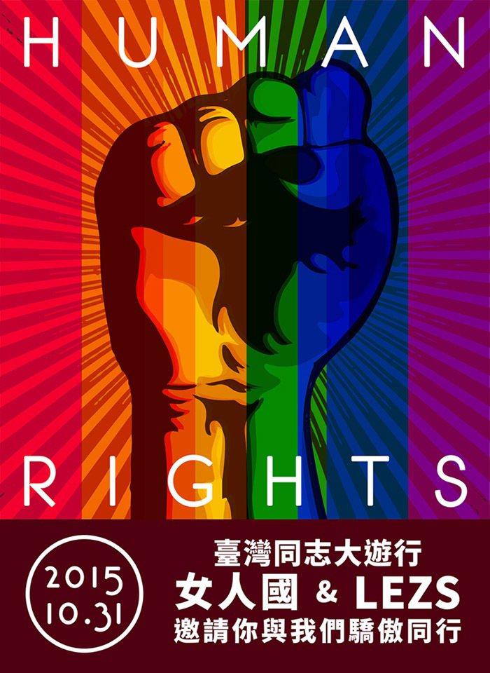 王安頤旗下企業女人國派對與《LEZS》雜誌,邀請所有人一起上街支持愛 。圖/頤創...