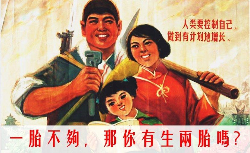 昨天(10月29日)中共第十八屆五中全會中宣布,所有人民可以生兩胎了。