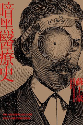 .書名:暗黑醫療史.作者:蘇上豪 .出版社:方寸文創 .出版日期...