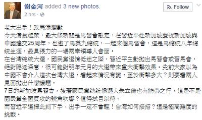 圖片來源/謝金河臉書