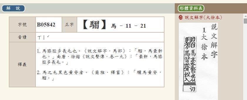 圖擷自教育部字典