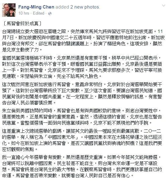 圖擷自陳芳明臉書