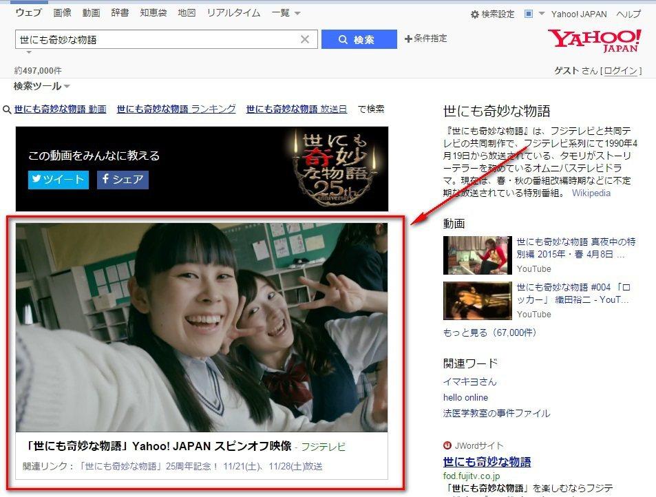 圖片來源/Yahoo! JAPAN