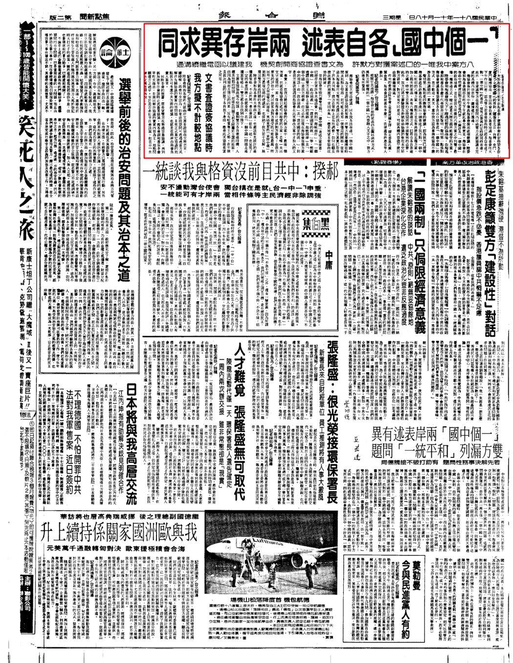 馬總統手中握的報導,就是何振忠22年前所寫。