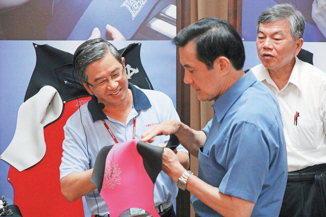 總統馬英九(右)曾到訪工廠,對薛長興生產的高科技潛水布料讚譽有加。 報系資料照