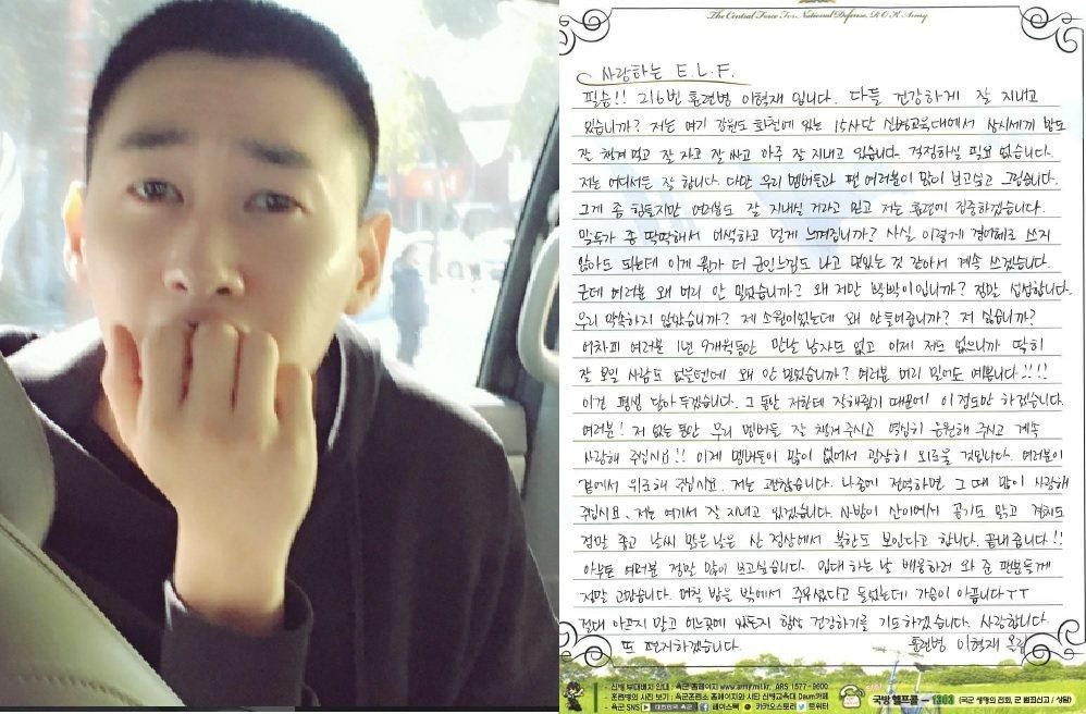 擷自Super junior官網、利特IG