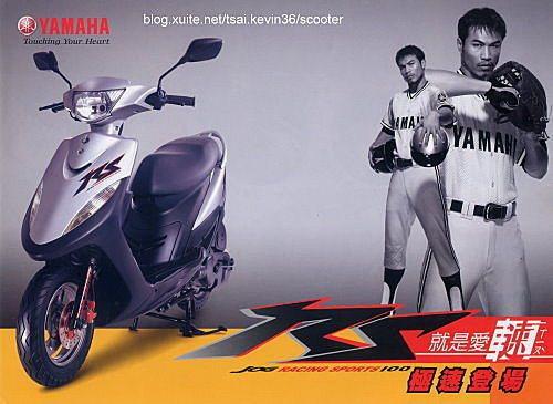 昔日曾紅極一時的兄弟象球員陳致遠,曾拍攝過YAMAHA機車廣告。 圖/截自blo...