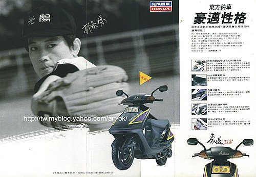 東方特快車郭泰源曾代言過台灣第一台有安全帽置物空間的四行程125cc機車「豪邁1...
