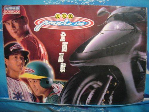 光陽Kymco 三冠王Movie125找來了黃平洋、廖敏雄及張耀騰三位球員代言。
