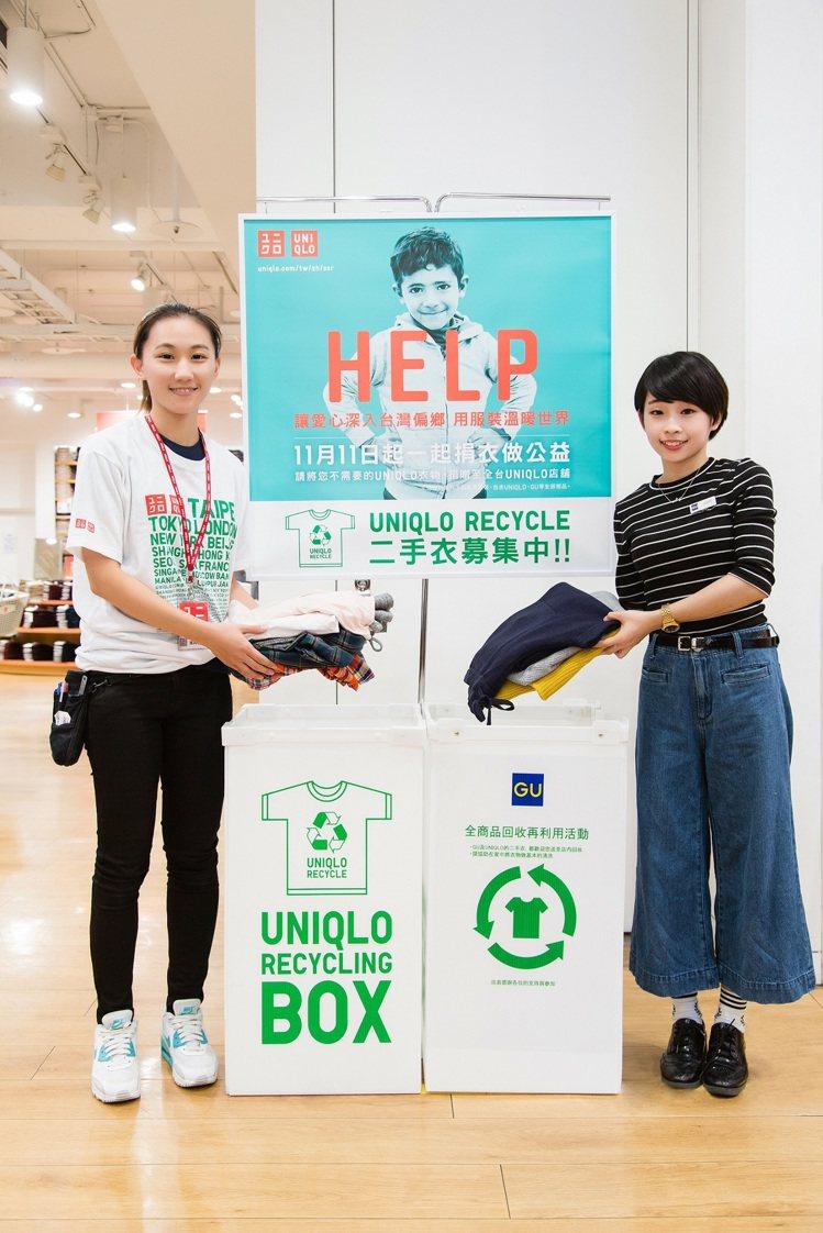 台灣UNIQLO與GU 邀請台灣民眾11月11起 一起捐衣做公益。圖/UNIQL...