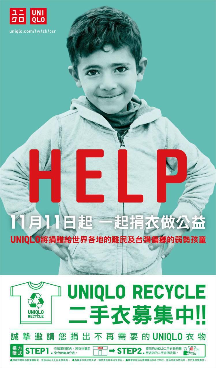 台灣UNIQLO RECYCLE二手衣募集中!! 邀請民眾11月11日起 一起捐...