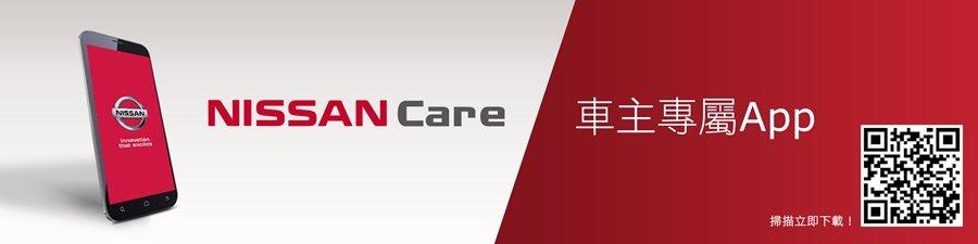 NISSAN本周推出Nissan Care的車表專屬App提什客製化與即時性服務...