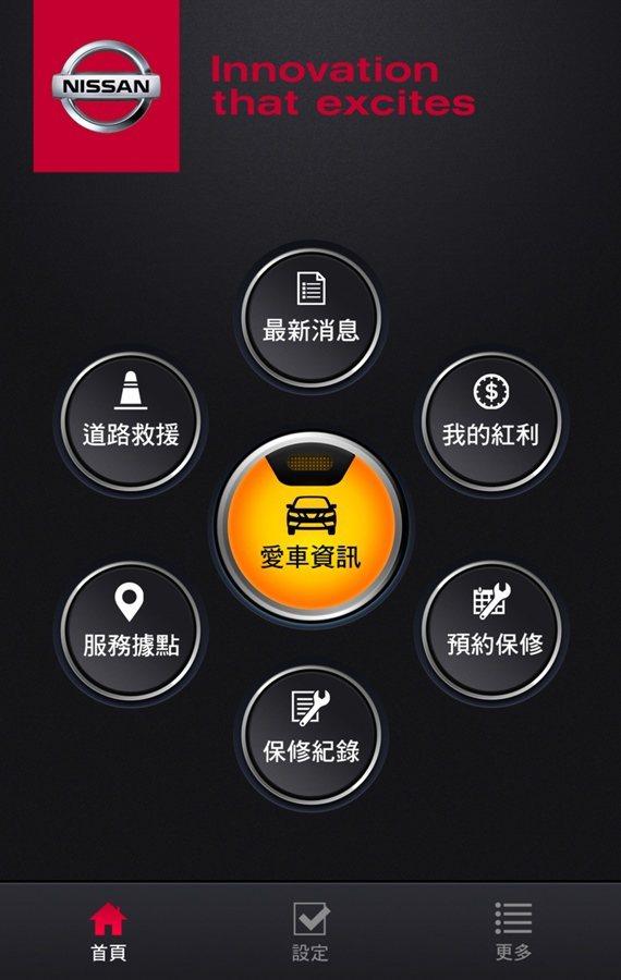 車主專屬App還能提供最好康,增加車主對品牌黏著度。 圖/裕隆日產提供