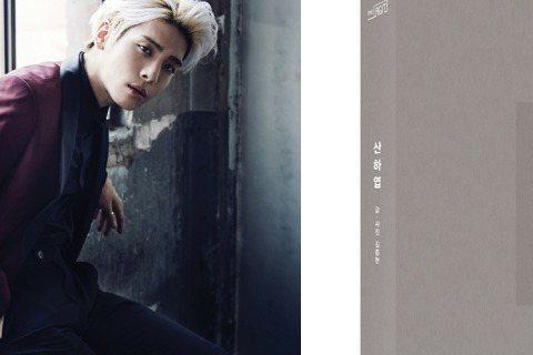 韓國男子組合SHINee成員鍾鉉將發行首本小說《山荷葉-那些流逝的、放開的》,記錄其歌曲創作背後的故事。小說《山荷葉-那些流逝的、放開的》記載了《一天的盡頭》、《山荷葉》、《U&I》、《朱麗...