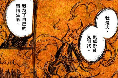 【拳師打專欄】我是火,到處都能見到我