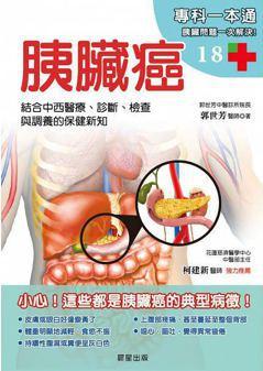 .書名:胰臟癌:結合中西醫療、診斷、檢查與調養的保健新知.作者:郭世芳....