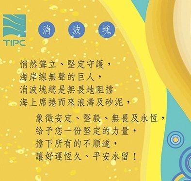 圖片來源/ 台灣港務公司