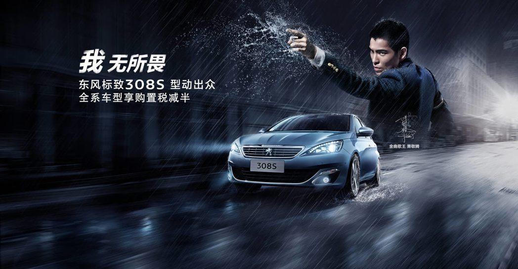 小天王蕭敬騰以追求完美及冒險性格,獲得東風標緻308S代言工作。