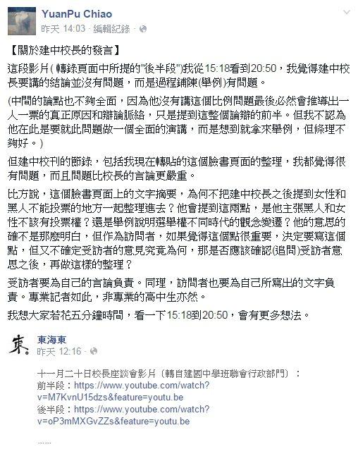 圖擷自焦元溥臉書