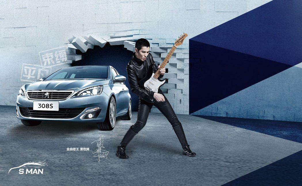 小天王蕭敬騰以追求完美及冒險性格,獲得東風標緻308S代言工作。 截自東風標緻宮...