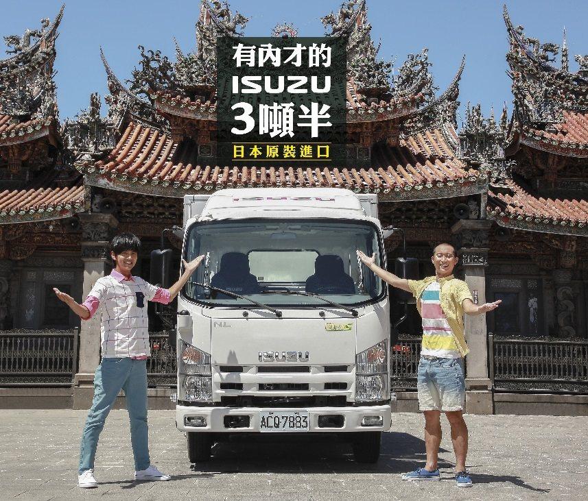 浩角翔起的親民喜感形象,讓商用貨車不再只是訴求苦幹實幹。 台北合眾汽車提供